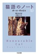 猫語のノート (ちくま文庫)