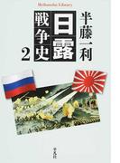 日露戦争史 2 (平凡社ライブラリー)(平凡社ライブラリー)