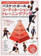 バスケットボールコーディネーション・トレーニングブック 7つの運動能力を磨いて効率的にスキルアップ (B.B.MOOK)(B.B.MOOK)