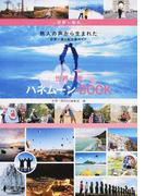 世界一周ハネムーンBOOK (世界一周Traveler's Voice)