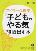 """アドラー心理学で「子どものやる気」を引き出す本 """"本当に響く""""ほめ方、叱り方、励まし方 (知的生きかた文庫 LIFE)"""