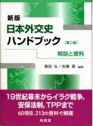 日本外交史ハンドブック 解説と資料 新版 第2版