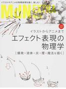 MdN EXTRA Vol.4 イラストからアニメまでエフェクト表現の物理学 (インプレスムック)(impress mook)