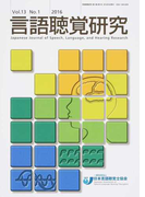 言語聴覚研究 Vol.13No.1(2016)
