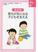 乳幼児 育ちが気になる子どもを支える (心の発達支援シリーズ)
