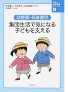 幼稚園・保育園児 集団生活で気になる子どもを支える (心の発達支援シリーズ)