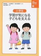 小学生 学習が気になる子どもを支える (心の発達支援シリーズ)