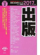 出版 2017年度版 (産業と会社研究シリーズ)