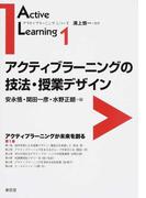 アクティブラーニングの技法・授業デザイン