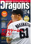 月刊ドラゴンズ 2016年4月号[デジタル版](月刊ドラゴンズ)
