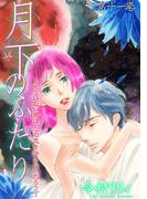 【11-15セット】月下のふたり~もういない君は、この恋を許さないだろう~(危険恋愛M)