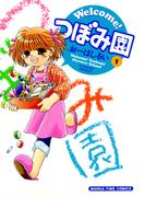 【全1-4セット】Welcome!つぼみ園(まんがタイムコミックス)