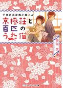 【全1-2セット】京極荘と百匹のうた猫(メディアワークス文庫)