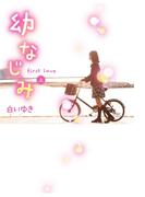 【全1-2セット】幼なじみ(スターツ出版e文庫)