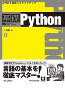 基礎Python(基礎シリーズ)
