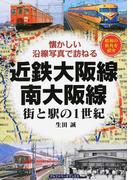 近鉄大阪線・南大阪線 街と駅の1世紀 昭和の街角を紹介 (懐かしい沿線写真で訪ねる)