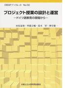 プロジェクト授業の設計と運営 ドイツ語教育の現場から (OMUPブックレット)