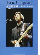 Eric Clapton全活動記録1983−2016