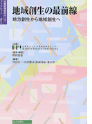 地域創生の最前線 地方創生から地域創生へ (京都政策研究センターブックレット)