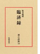 禅の語録 第2版 10 臨済録