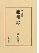 禅の語録 第2版 11 趙州録