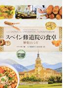 スペイン修道院の食卓 歴史とレシピ