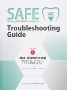 SAFE Troubleshooting Guide Volume1 機械・構造的合併症編
