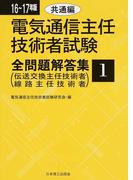 電気通信主任技術者試験全問題解答集 16〜17年版1 共通編