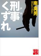 刑事くずれ(実業之日本社文庫)