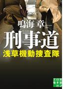 刑事道 浅草機動捜査隊(実業之日本社文庫)