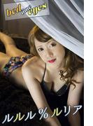 ルルル%ルリア bed time eyes【image.tvデジタル写真集】(デジタルブックファクトリー)