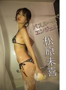松原未喜 バスルーム・エンジェル【image.tvデジタル写真集】(デジタルブックファクトリー)