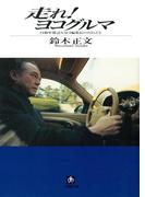 走れ! ヨコグルマ(小学館文庫)(小学館文庫)
