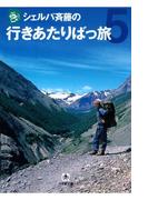 シェルパ斉藤の行きあたりばっ旅(5)(小学館文庫)(小学館文庫)