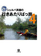 シェルパ斉藤の行きあたりばっ旅(4)(小学館文庫)(小学館文庫)