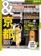 &TRAVEL 京都 2017(朝日オリジナル)