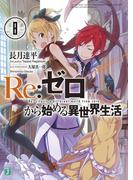 Re:ゼロから始める異世界生活 8(MF文庫J)