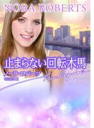 止まらない回転木馬【ハーレクイン文庫版】(ハーレクイン文庫)