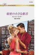 秘密の小さな姫君(ハーレクイン・ロマンス)