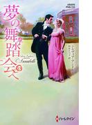 夢の舞踏会へ【ハーレクイン・ヒストリカル・スペシャル版】(ハーレクイン・ヒストリカル・スペシャル)
