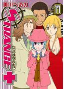 ストレンジ・プラス 17(ZERO-SUMコミックス)