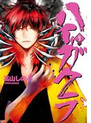 ハイガクラ 9(ZERO-SUMコミックス)