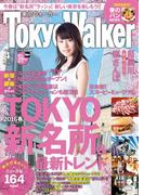 TokyoWalker東京ウォーカー 2016 4月号(Walker)