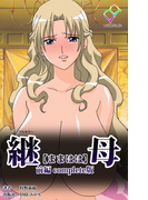 【フルカラー】継母 前編 Complete版(e-Color Comic)