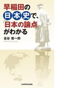 【期間限定価格】早稲田の日本史で、「日本の論点」がわかる