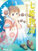 七姫物語 第五章 東和の模様(電撃文庫)