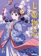七姫物語 第四章 夏草話(電撃文庫)