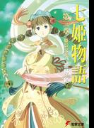七姫物語 第三章 姫影交差(電撃文庫)