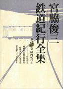 宮脇俊三鉄道紀行全集 第二巻 国内紀行II(角川学芸出版全集)