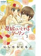花嫁といじわるダーリン 3(ちゃおコミックス)